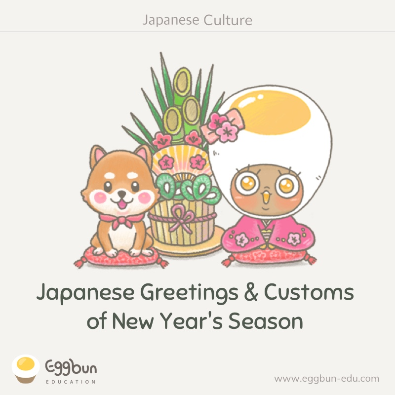 Japanese new years greetings customs eggbun education m4hsunfo